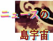 news-shimauchu.jpg